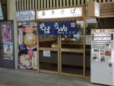 037_kitasobaminamikashiwa02.jpg