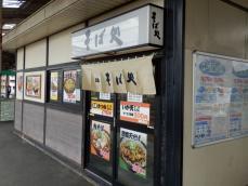 040_kanamachisoba_02.jpg