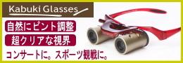 Jump_to_KabukiGlasses_90_ver2.jpg