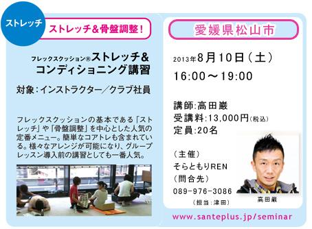 201308ストレッチ&コンディショニング講習会(高田先生)
