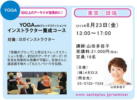 201308YOGAインストラクター養成コース(山田先生)