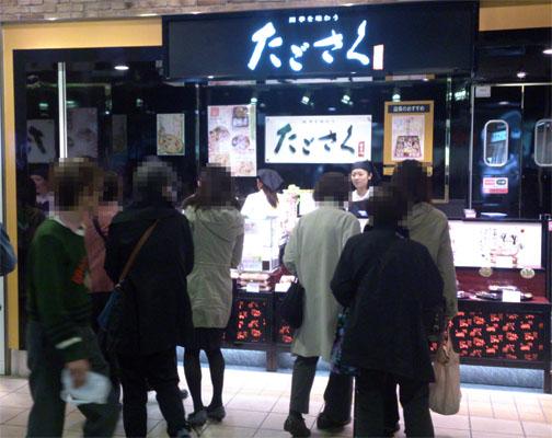 エキア志木ブログ2