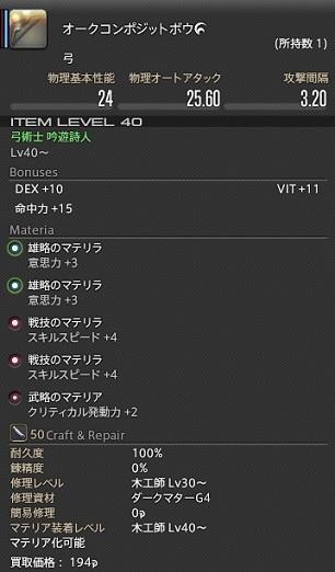 ffxiv_20140126_03.jpg