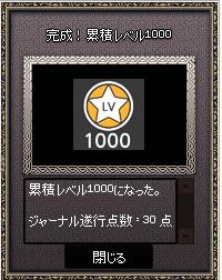 累積1000