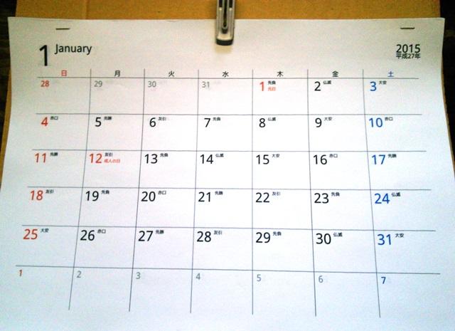来年のカレンダー作り