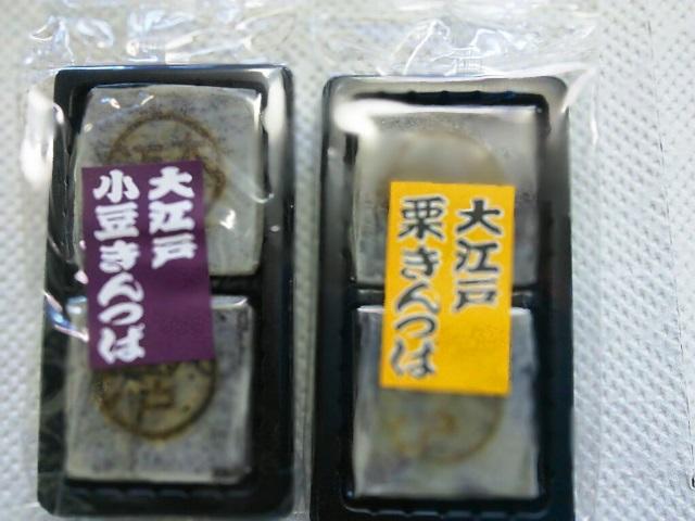 大江戸土産