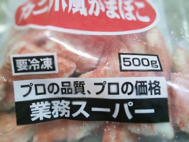 冷凍カニカマ