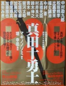 20140131 看板 2 真田十勇士