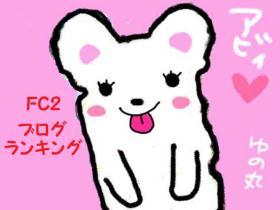 ランキング_convert_20121103004457