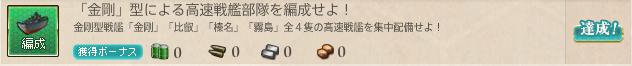 達成です!