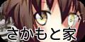 (さかもとさんのブログ)