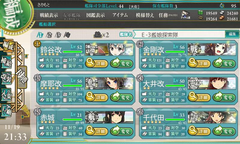 E-3出撃メモ