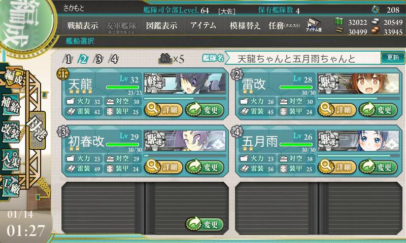 第2艦隊です