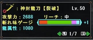 1110神封龍刀【烈破】Lv50ゲージ