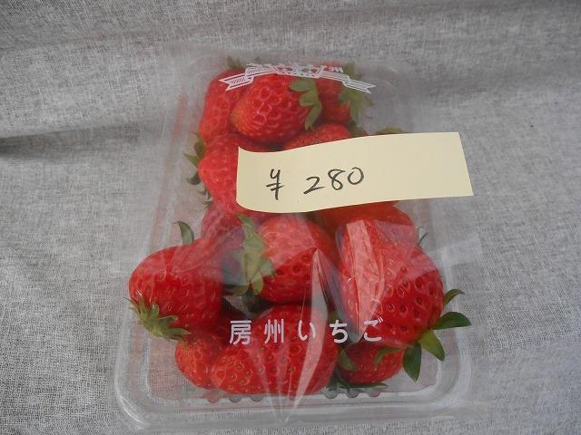 280円 イチゴ