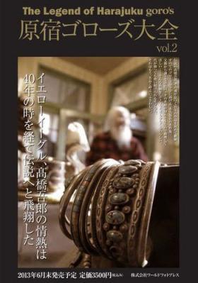 原宿ゴローズ大全vol.2