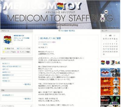 メディコムトイスタッフブログ