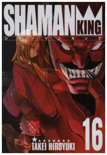 シャーマンキング完全版 16巻