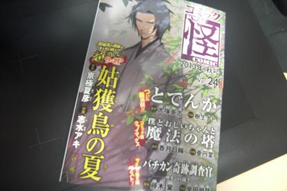 コミック怪最終号