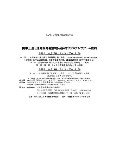 日有研シンポジウムオプショナルツアー130817