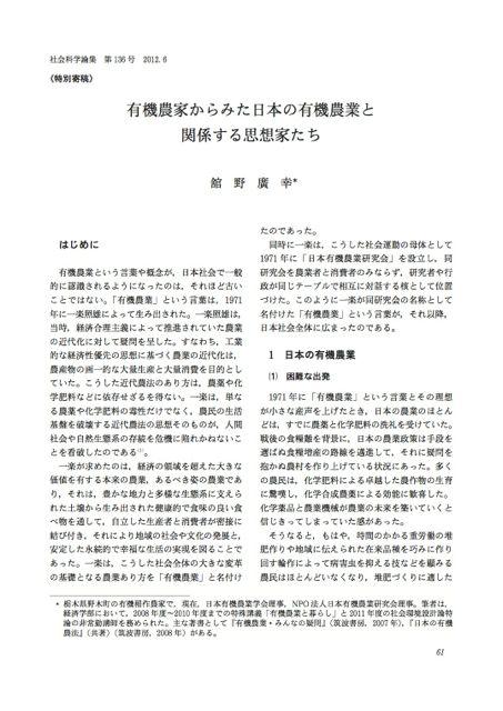 有機農家からみた日本の有機農業と関係する思想家たち(ドラッグされました)