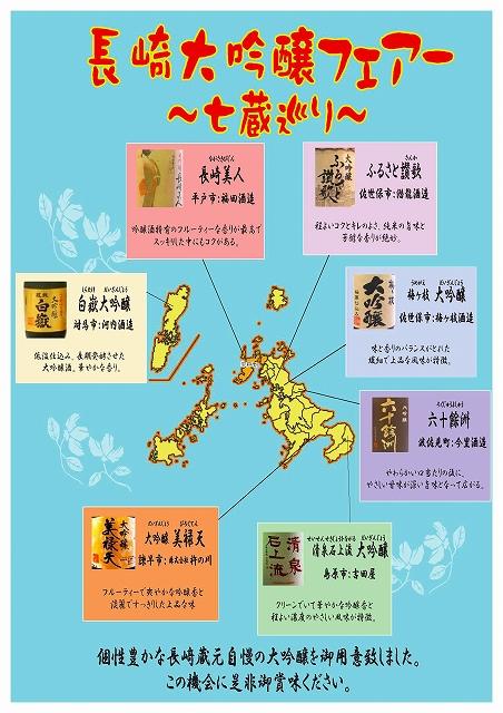s-大吟醸(長崎地図)