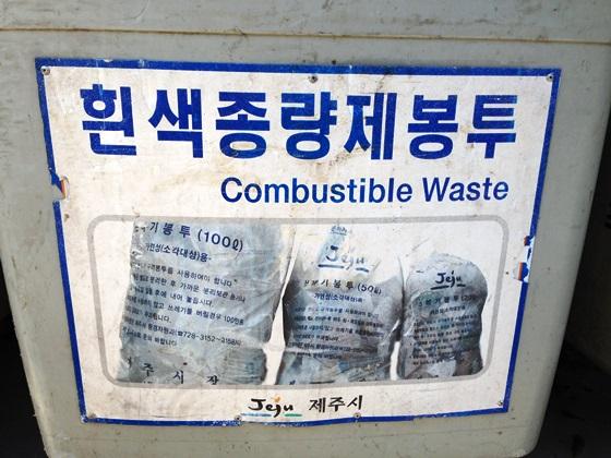20130717_waste (11)