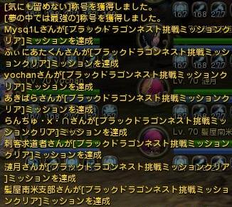 BD全挑戦ミッション達成ログ