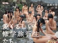 企画モノ 新作AV 「山奥の温泉旅館で見つけた、愛くるしい修学旅行生たち。」 1/25 動画先行配信