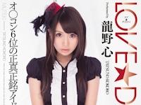 MUTEKI第44弾芸能人 龍野心 デビューAV 「LOVE DESTROY 龍野心」 発売中止