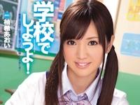 柚希あおい 新作AV 「学校でしようよ! 柚希あおい」 12/21 動画先行配信