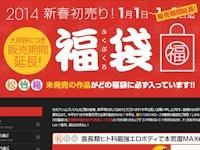 無修正動画サイト「カリビアンコムプレミアム」が福袋の販売期間を延長