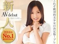 柚月あい デビューAV 「新人 プレステージ専属デビュー 柚月あい」 1/30 動画先行配信