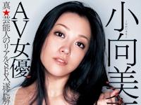日本のアダルトビデオ歴史上で最も売れたAV作品は「AV女優 小向美奈子」らしい