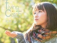 松本めぐ(仮) 3/1 AVデビュー 「flying catch フライングキャッチ (※注) これは一人の女の子がAV撮影を初めて経験するドキュメントです。 松本めぐ(仮)」 【生履きパンティー&おっぱいチェキ付】
