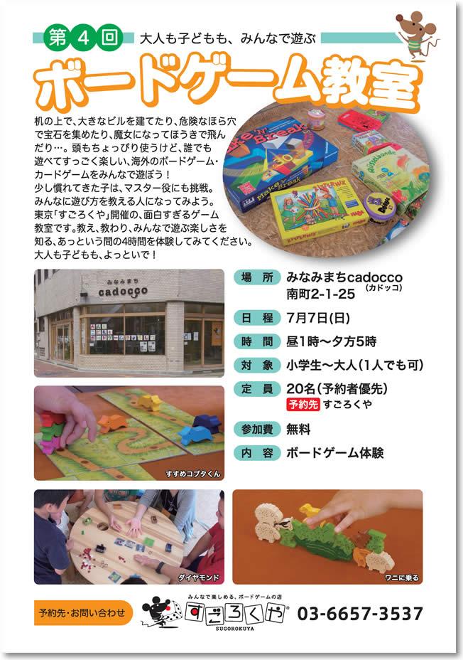 2013-07-07気仙沼ゲーム教室ポスター