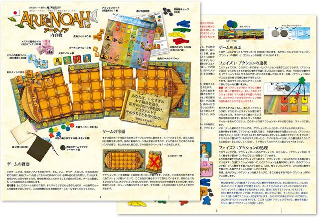 アーク・ノア:日本語説明書