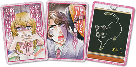 キャット&チョコレート/学園編:カード例