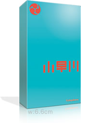 小早川:箱