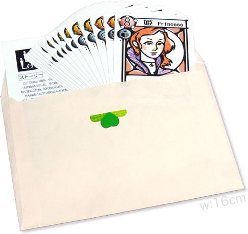 ラブレター:封筒