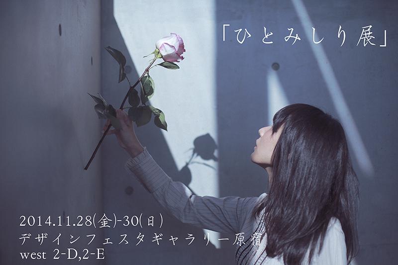 small_ひとみしり