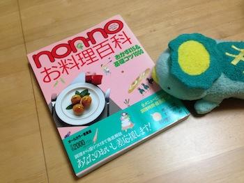non・noお料理百科
