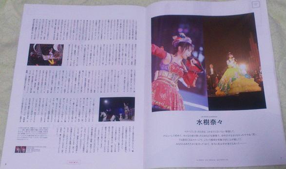 奈々さん20130521 (2)
