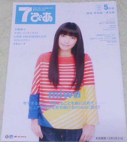 奈々さん20130521 (1)