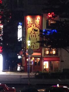 五反田駅ホームからの外観