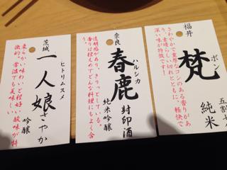 ほろ酔いセットの日本酒銘柄