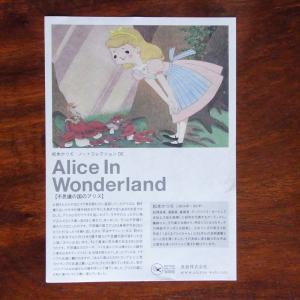 alice-info.jpg