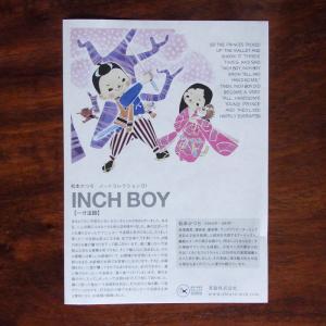 issunboushi-info.jpg