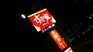 すき家、カレー南蛮牛丼ミニ3