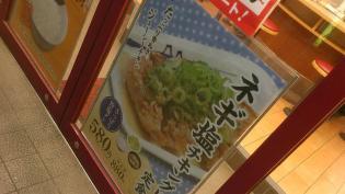 松屋、ネギ塩豚カルビ定食(2013年5月13日(月)15時~)2